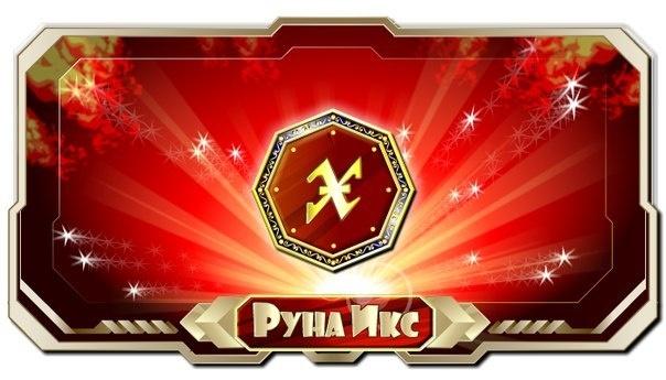 В уникальной игре Обливион или Руна Икс для выполнения доступно более 1000