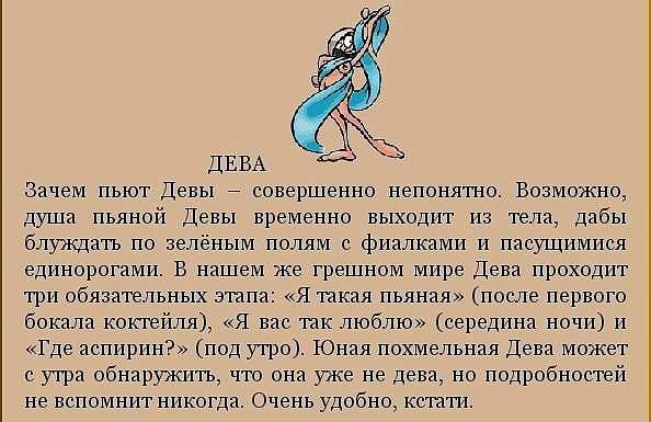 seksualniy-goroskop-na-devu-muzhchina