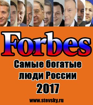forbes 2017 rus m