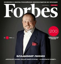forbes2018rus