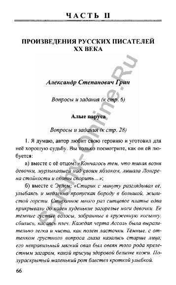 Гдз По Литературе 6 Класс Автор Полухина В П