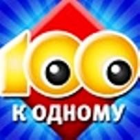100 к