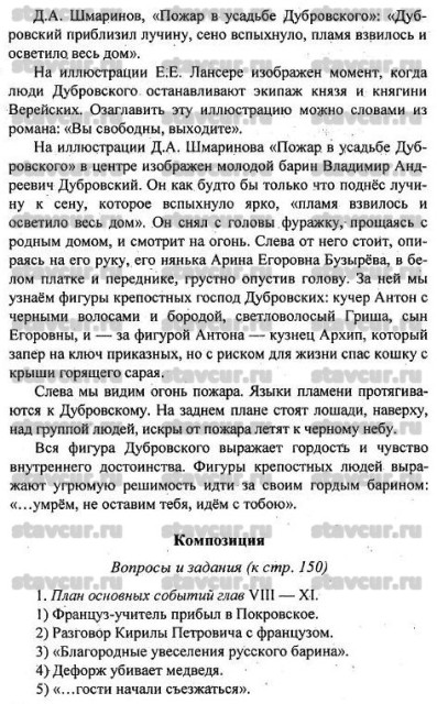 Решебник по литературе 6 класс разумовская роман дубровский план