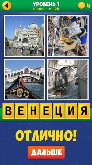 ответы 4 фото 1 слово города и страны