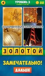 4 плюс фото ответы