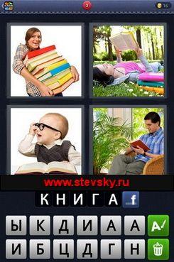 ответы 6 букв 4 фото одно слово