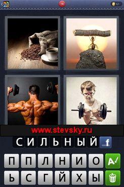 4 картинки 1 слово ответы на игру что за слово 10