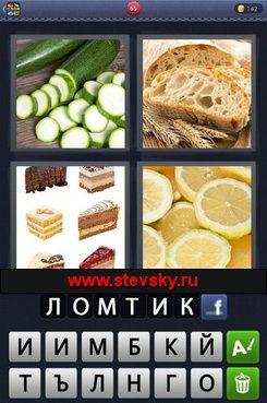 4fotki-1slovo-065