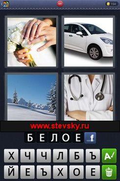 4fotki-1slovo-069