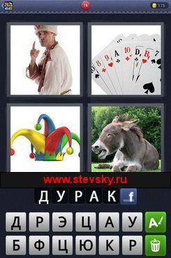 4fotki-1slovo-076