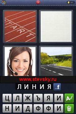 4fotki-1slovo-078