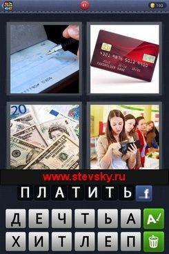 4fotki-1slovo-081