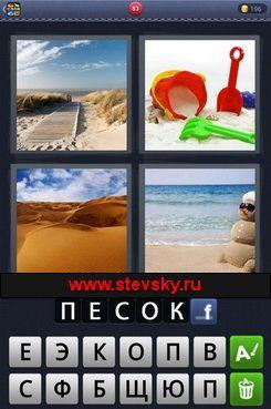 4fotki-1slovo-083
