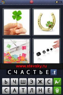 4fotki-1slovo-093