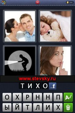 4fotki-1slovo-099