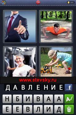 4 фото 1 слово букв 8