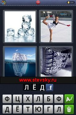 4 фотки 1 слово 3 буквы черных сапогах красиво
