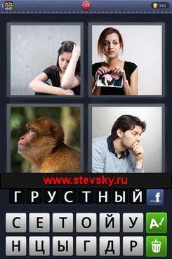 4 фото 1 слово все ответы и подсказки  человек