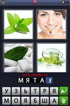 4 фото 1 слово ответы на 4 букв