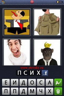 1 фото 1 слово ответы 2 уровень