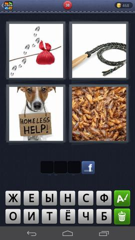 4 фотки 1 слово буквы 3 буквы