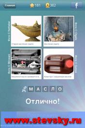 4 фото одно слово лампа корзина