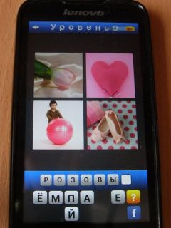 Игра найдите слово ответы комплект уровней 4