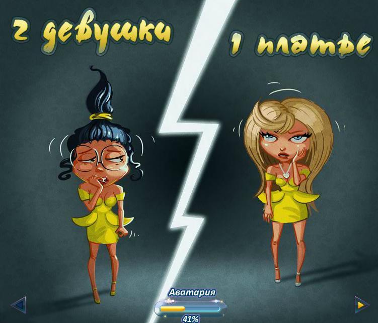 Аватария две девушки одно платье