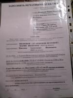 """Задан 2012-02-25 14:23:10 +0400 в тематике """"Другие вопросы""""."""