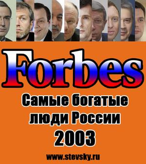 forbes 2003 rus