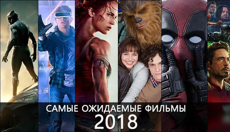 топ 5 самых ожидаемых фильмов 2018 года список лучших