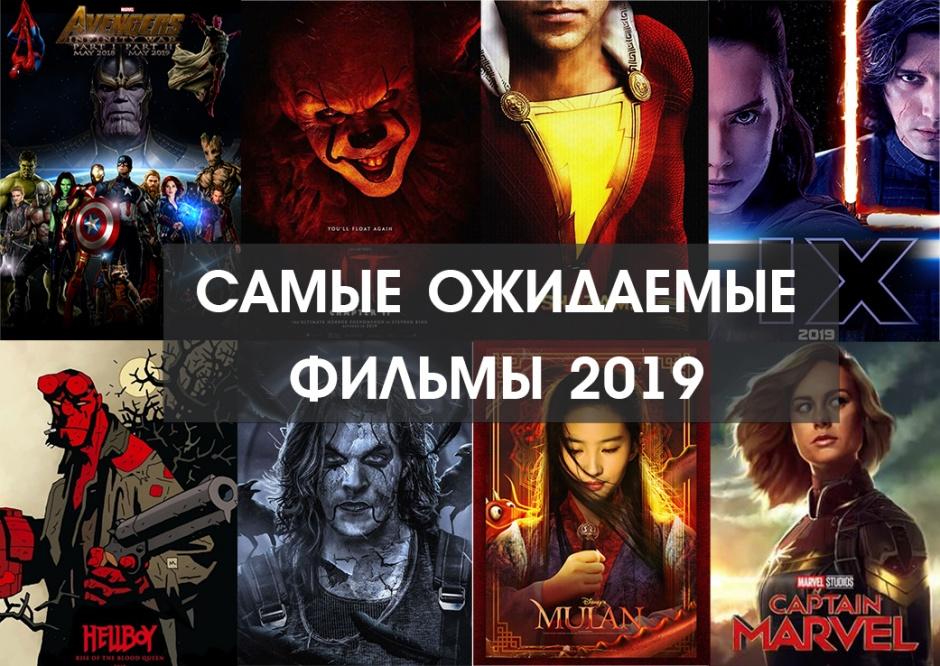 самые ожидаемые фильмы 2019 года премьеры фильмов 2019
