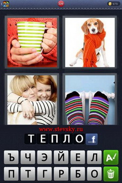 4 фотки 1 слово — ответы на уровни 71-80