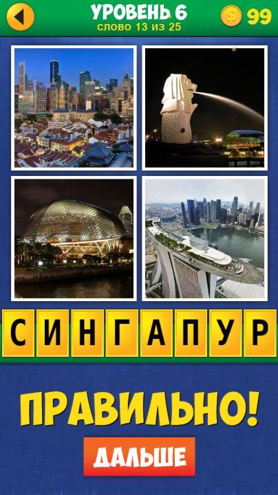 Ответы на игру города мира по картинками