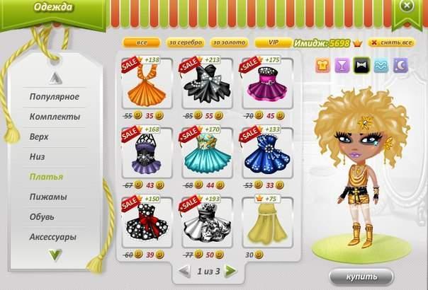 игры для девочек покупать одежду и зарабатывать деньги в